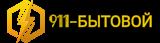 911-Бытовой